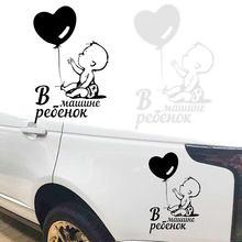 Autocollant de voiture intéressant 16x14.1CM, accessoires de style de voiture, mignon bébé à bord, ballon bébé dans la voiture, décalcomanies en vinyle