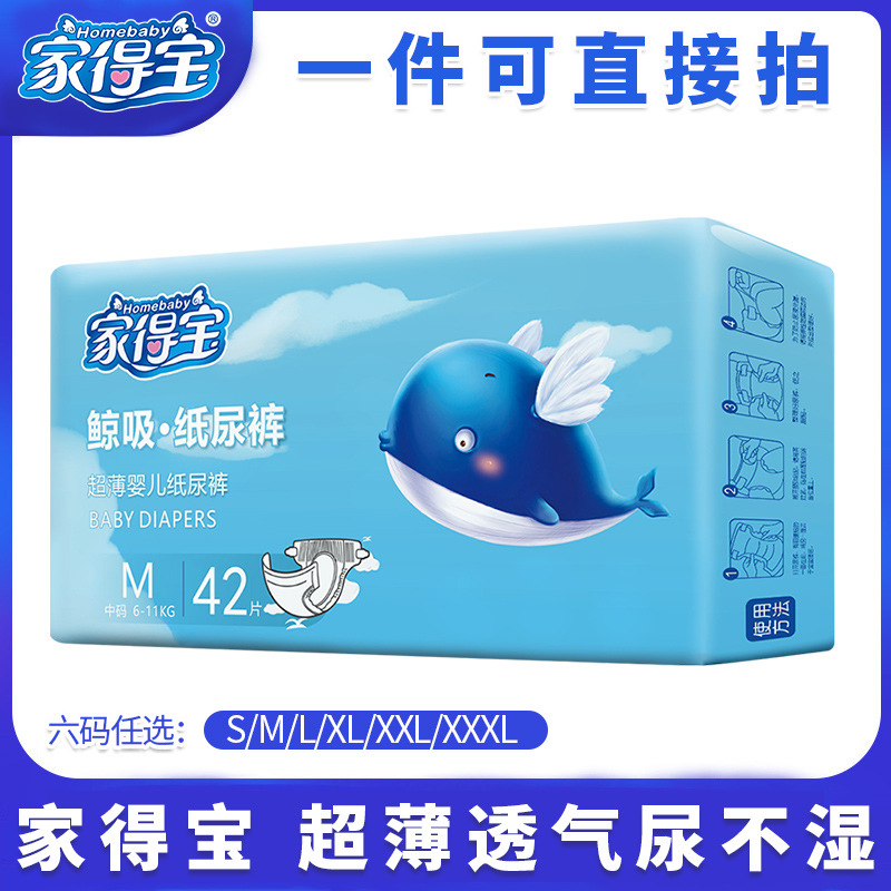JDB Ultrathin Breathable Pull Up Diaper/Diapers Infant Baby Diapers Whale Suction Training Pants