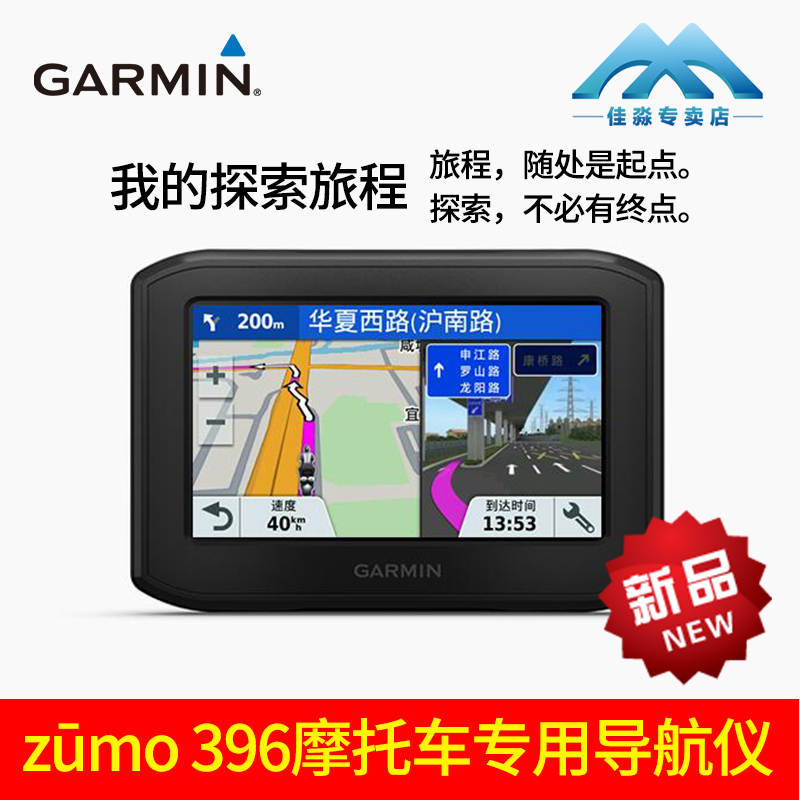 Garmin Jiaming Zumo 396 Harley BMW Motorcycle Automatic Update GPS Intelligent Navigator