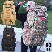 Large capacity 80 liters camouflage backpack men and women outdoor mountaineering bag travel bag travel bag quilt