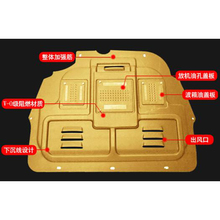 For Peugeot 2017 5008 Engine Lower Protector Chassis Protector 18 5008 Automobile Refitting Special Parts afd 5008