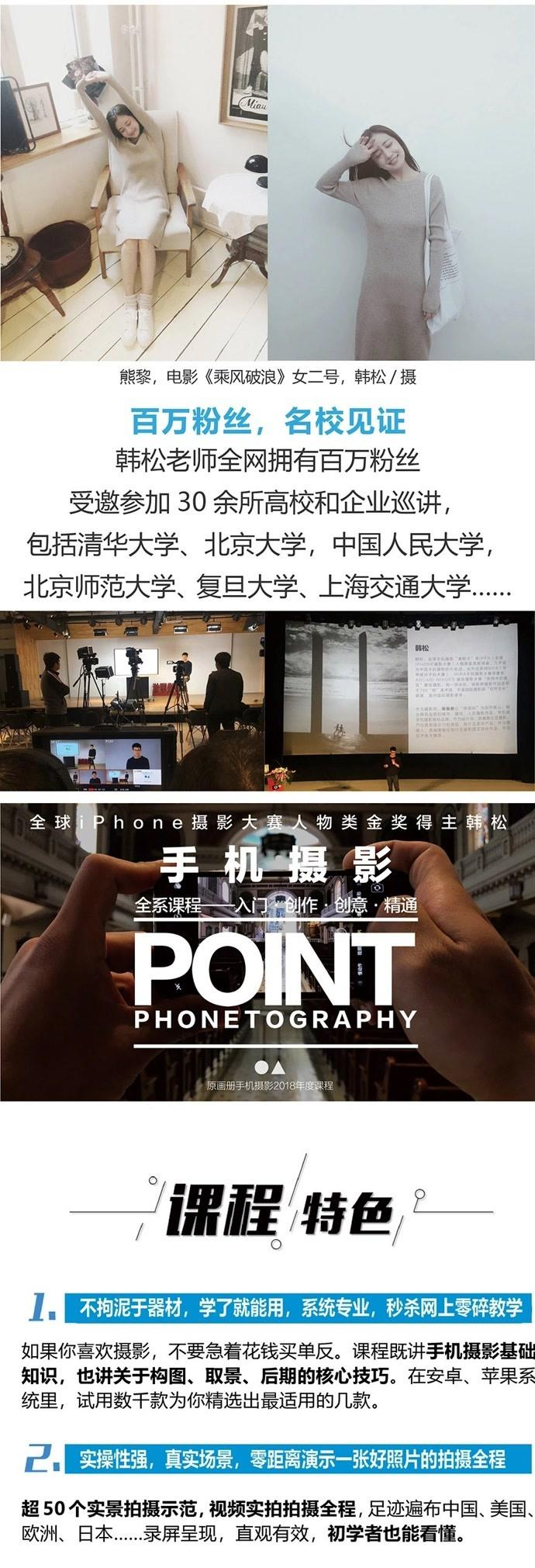 手机摄影课从入门到精通视频教程(30节课)