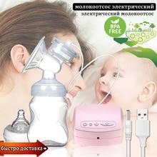 Широкий Калибр Электрический молокоотсос, безопасный, санитарный, эффективный и удобный/USB Автоматический Электрический молокоотсос