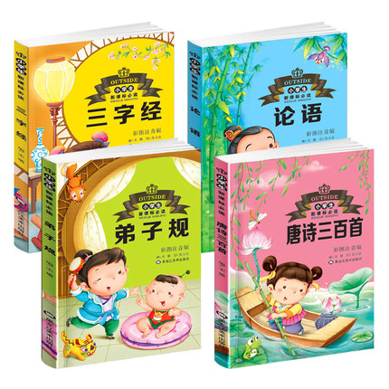 300 Tang Poetry + Disciple Gui Di Zhi Gui + The Analects Of Confucius + Three Character Classic Early Education Book With Pinyin