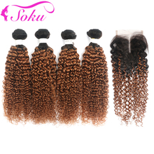 Ombre Brown Kinky Curly Bundles With Closure SOKU 4PCS Brazilian Hair Weave Bundles With Closure Non-Remy Human Hair Extension