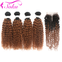 Ombre Brown Kinky Curly Bundles With Closure SOKU 4PCS Brazilian Hair Weave Bundles With Closure Non Remy Human Hair Extension