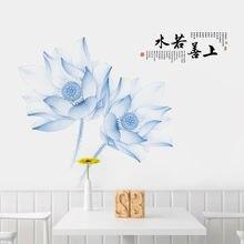 Большой 3d синий цветок лотоса наклейки на стену Гостиная декоративный