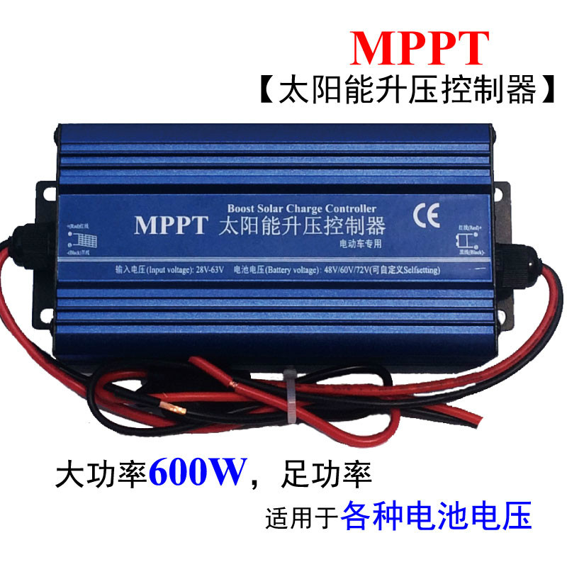 MPPT/600W/Solar Boost Controller/Solar Electric Vehicle Charging Controller/48V60V72V|Personal Care Appliance Parts| |  -