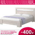 Кровать Роксана КР42 (Ясень Шимо светлый, ЛДСП/Зеркало, Ясень Шимо светлый, 1600х2000 мм) Омскмебель