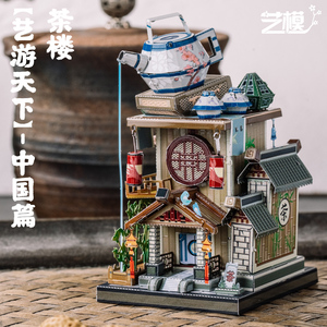 Chinese Style Hot Pot Teahouse Hanfu Shop Chess Room Metal Puzzle DIY Assembly 3D Laser Cut Model Puzzle Jigsaw Toys for Adult