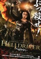 地狱骑士 HELLDRIVER ヘルドライバー