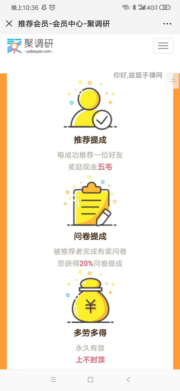 聚调研:填问卷100%获得现金奖励插图(8)