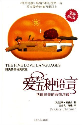 Five Love Languages, Revised Edition (Mandarin Chinese Edition) By Gary Chapman (2010-10-01)