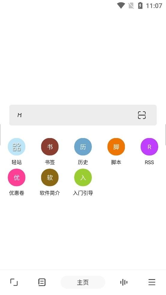 M浏览器v1.1.6