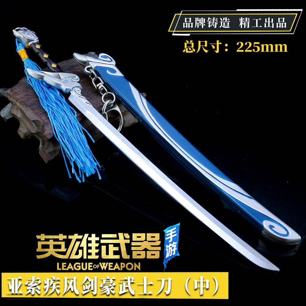 Filmore Hot Game LOL Jewelry League Of Legends 22cm The Unforgiven Yasuo Sword Weapon Model Keychain For Fans Drop Shipping