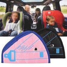 Автомобильный ремень безопасности детское сиденье безопасности регулятор ремня коврик авто Дети Защитный ремень безопасности ремень Коув