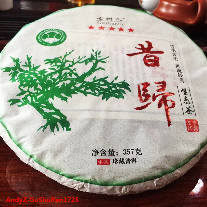 2015 China YunNan Puer Tea GuShuRen XiGui Raw Puer Cake Sheng  Puer 357g Raw Pu'er Tea Clear Fire Detoxification Lose Weight Tea