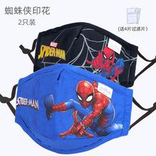 2 sztuk Disney spider-man wiatr pył impreza plenerowa maska drukowanie dzieci maska chłopców takich jak aby maska na twarz dla uczniów tanie tanio CN (pochodzenie) Party Dolna połowa twarzy