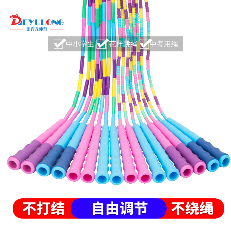 Jump Rope Bamboo Lanyard Five-color Soft Beads Lanyard Primary School STUDENT'S Game Kindergarten Fitness Training Men And Women
