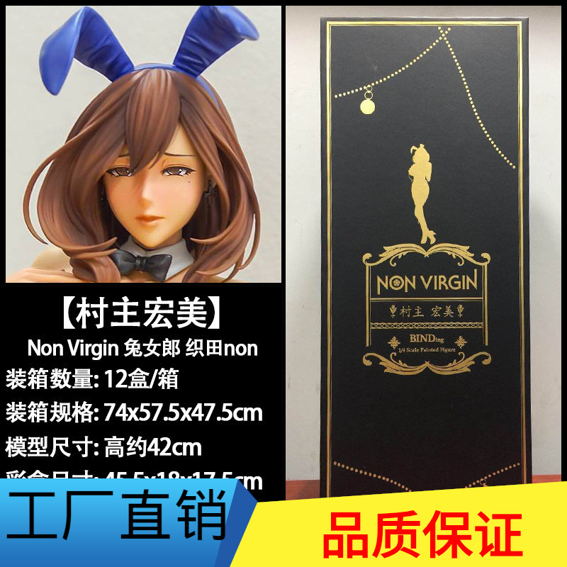 Native N Social N O N Virgi N Oda Bunny Bi N Di N G Village Main Hiromi Garage Kit Model