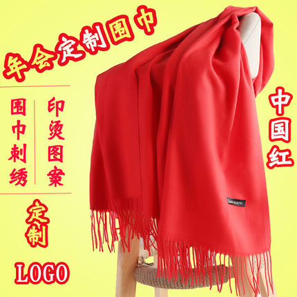 Annual General Meeting Scarf Customizable Printed Logo Embroidered Printed Words Opening Marriage Birthday Classmates Party Brig