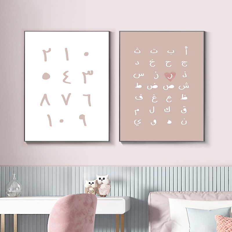 Islamic Alphabets Wall Art Canvas Painting Arabic Letters Numerals Poster Prints Nursery Kids Girls Room Wall Art Home Decor