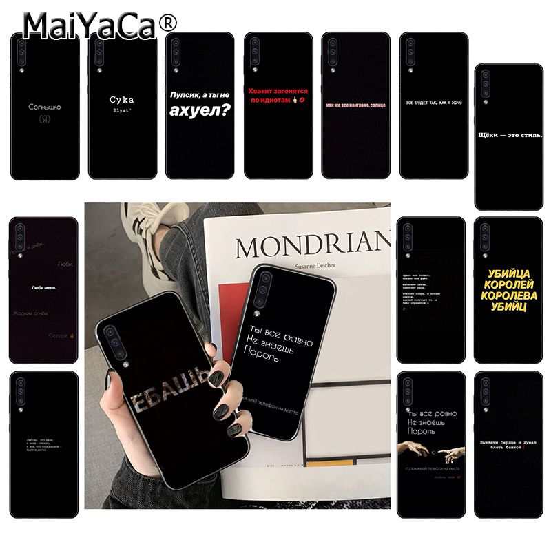MaiYaCa Russian <font><b>Quotes</b></font> Words Phone <font><b>Case</b></font> For <font><b>Samsung</b></font> <font><b>Galaxy</b></font> A7 A50 A70 <font><b>A40</b></font> A20 A30 A8 A6 A8 Plus A9 2018 image