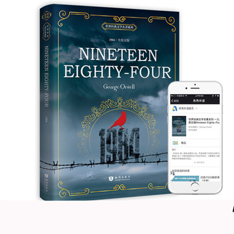 The World Classic Literary Classic Series 1984 Nineteen Eighty-Four (English Version) English Novel Original Book