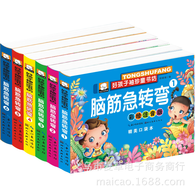 Brain Teasers Children Educational Force Book Children Potential Baby Early Childhood Enlightenment Book