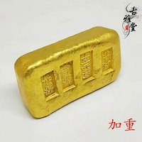 High quality antique gold ingot (film and television props) section B 02|Non-currency Coins| |  -