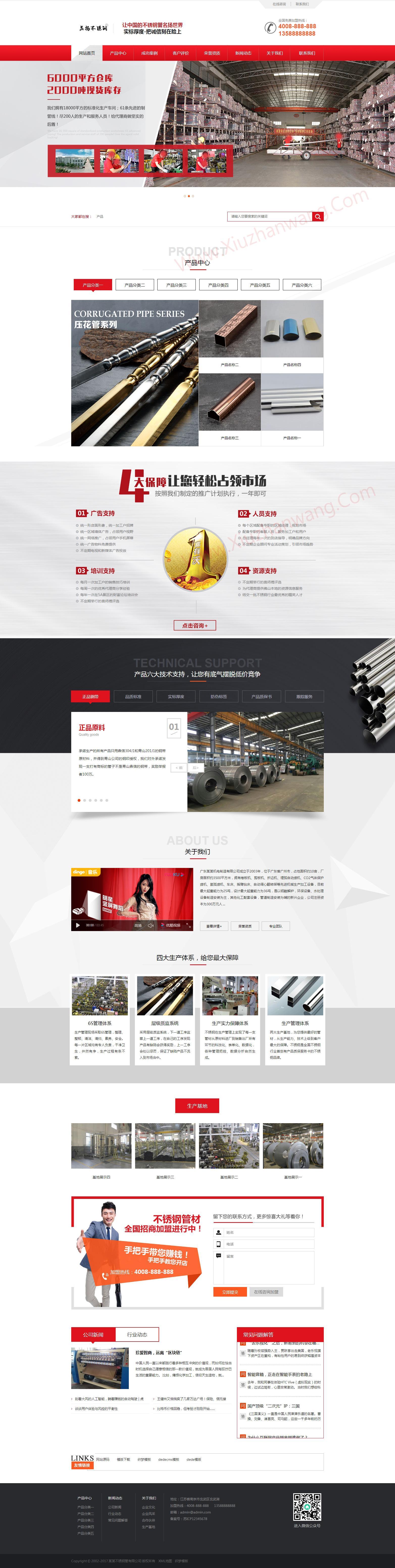 织梦营销型钢材织梦模板 不锈钢钢材钢管类企业网站源码