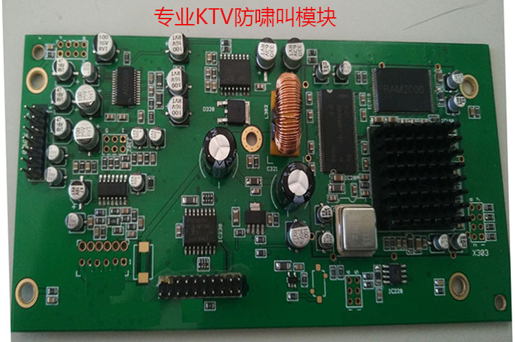 Anti-whistling Module Feedback Suppressor KTV Special Anti-flying Mimi Module Frequency Shifter Core Board