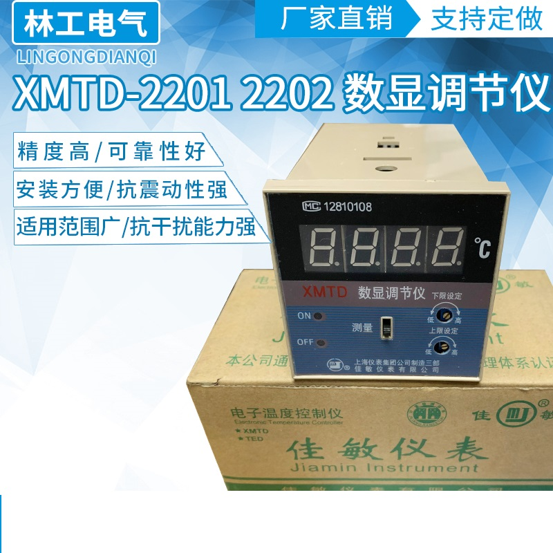XMTD-2201 2202 Digital Display Regulator Temperature Control Instrument Thermostat Hatching Temperature Control Regulator
