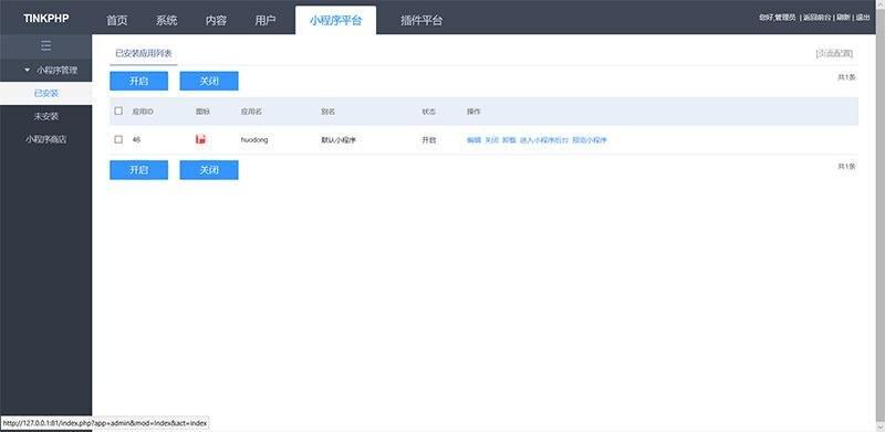 【微信小程序】贺岁版小程序1.0微信应用模块源码[TinkPhp内核]
