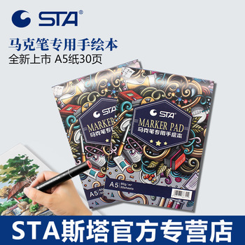 STA star mark book A5 loose-leaf marker pen special book painting book hand-painted book painting book student