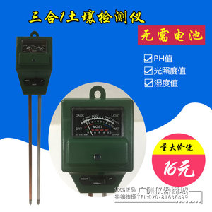 Solo medidor de umidade solo medidor de ph três-em-um instrumento de jardinagem solo medidor de ph