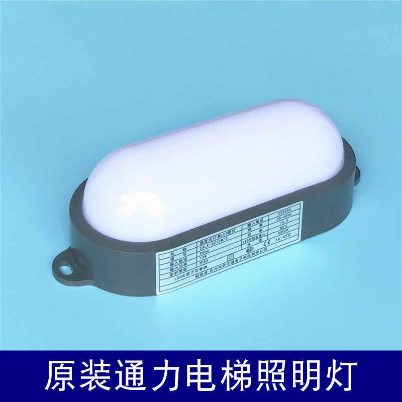 10 قطعة الطوارئ أضواء SALF-DZ10W/DZ8W/D/DZ12W/D ل آبار المصاعد سقف أضواء من كوني المصاعد حفرة