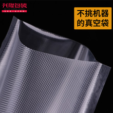 Thick Line Vacuum Food Bag Household Reticulation Cooked Grains Vacuum Compression Bag Sealed Bag Freshness Packing Bags