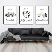 Начните с bismillah исламский мусульманский декор холст искусство