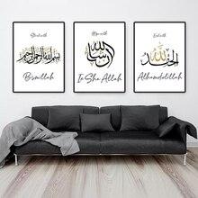Póster con impresión estilo cuadro de lienzo de decoración islámica musulmana Bismillah, imágenes artísticas de pared para sala de estar, decoración del hogar, Interior