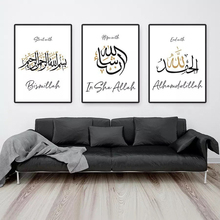 Start With Bismillah Islamic Muslim Decor Canvas Painting Poster Print Wall Art Pictures for Living Room Home Decor Interior