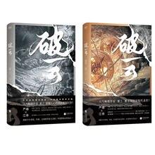 2 книги/набор po yun i ii от huai shang китайские следственные