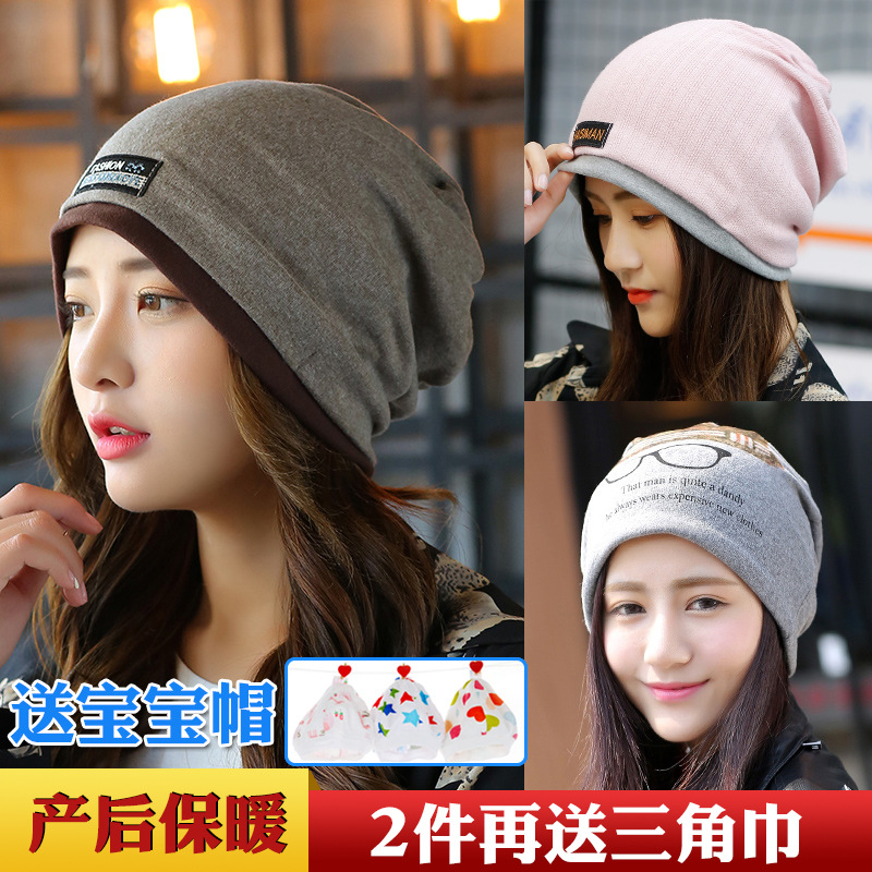 Confinement Cap Autumn Cute Postpartum Pregnant Women Hat Autumn & Winter Confinement Fashion Maternal Headscarf Women's Windpro