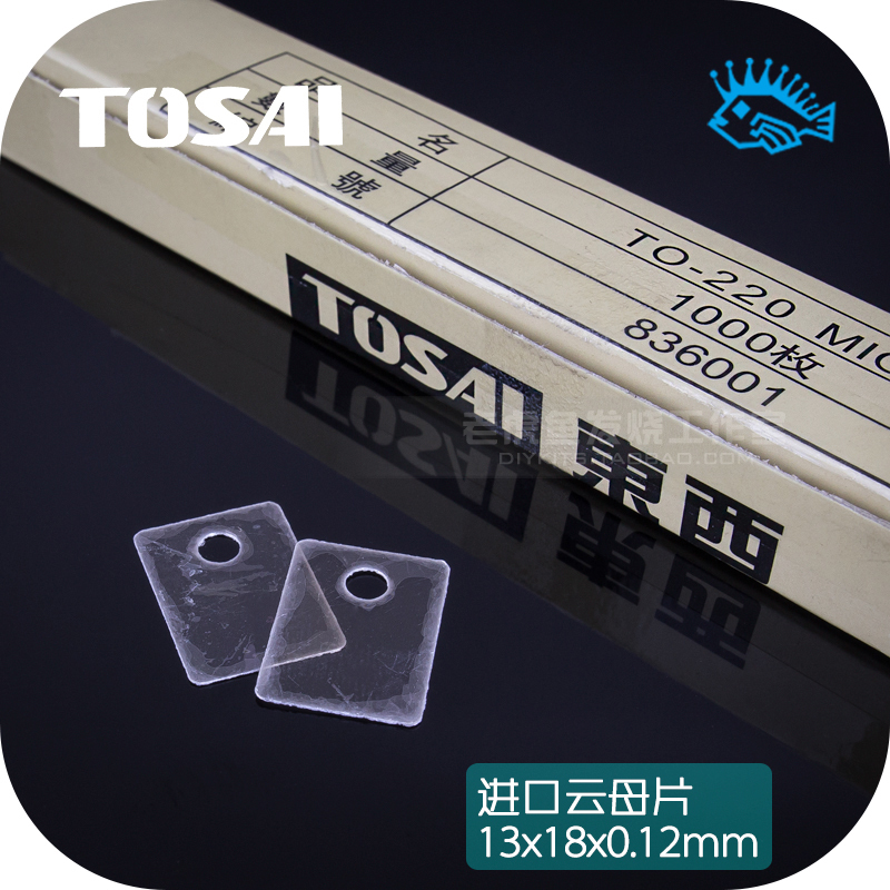 50pcs Japan TOSAI TO-220 Natural Transparent Mica Sheet Insulation Sheet 13*18*0.12mm