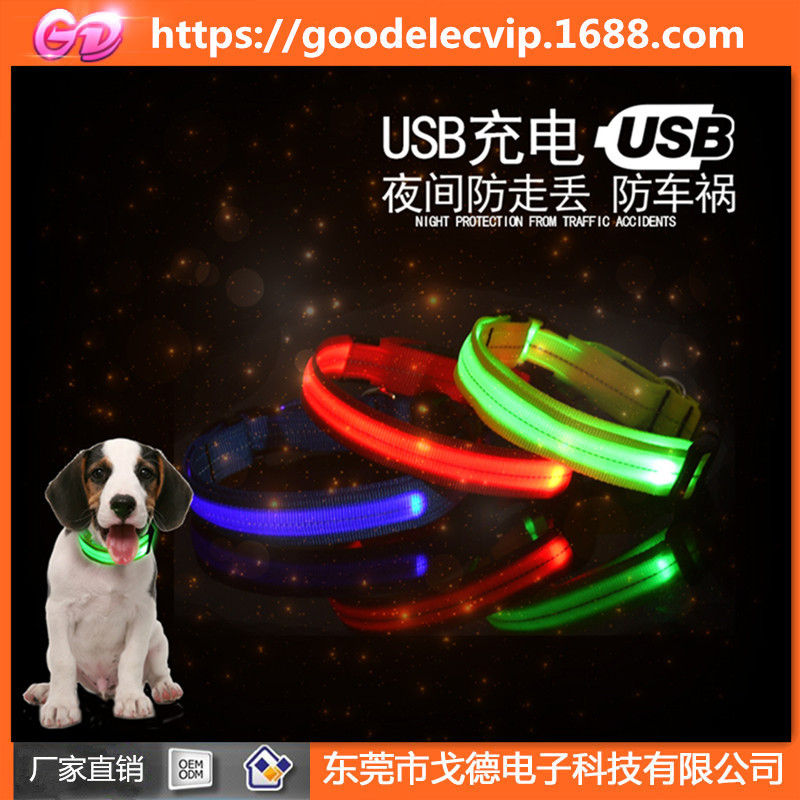 Shiny Dog Collar LED Nylon Waterproof Dog Neck Ring USB Rechargeable Flash Night Light Neck Ring Reflective Yarn Chong Wu Quan