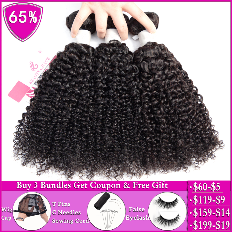 BEAUTY GRACE Afro Kinky Curly 1 Or 3 Bundles 100% Human Hair Bundles Deals Non-remy Hair Extensions Brazilian Hair Weave Bundles