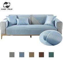 Всесезонный универсальный чехол для дивана однотонный кушетки