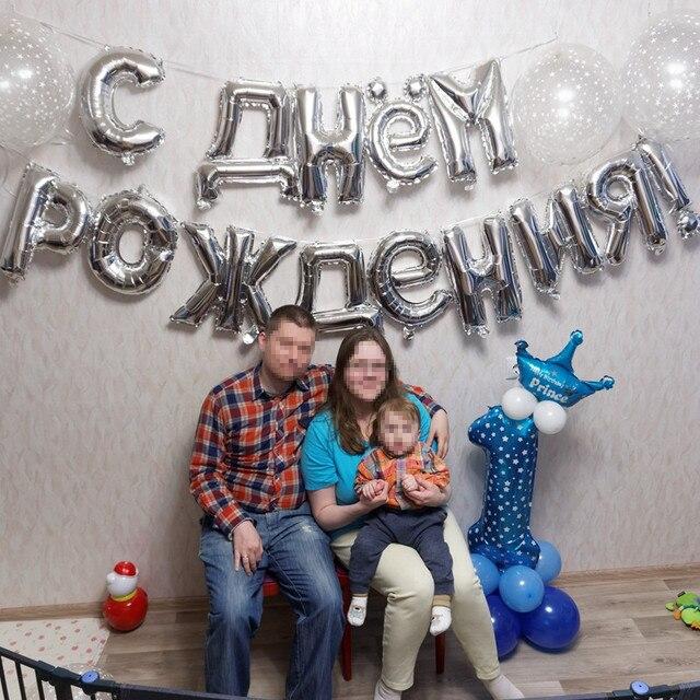 러시아 행복 한 생일 풍선 편지 호 일 풍선 생일 파티 장식 풍선 풍선 공기 공 글로브 용품