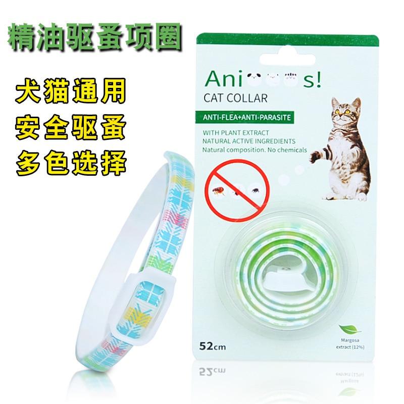 New Style Pet Flooding Flea Neck Ring Cats Universal Essential Oil Flooding Flea Circle Cat Dog Flea Neck Ring