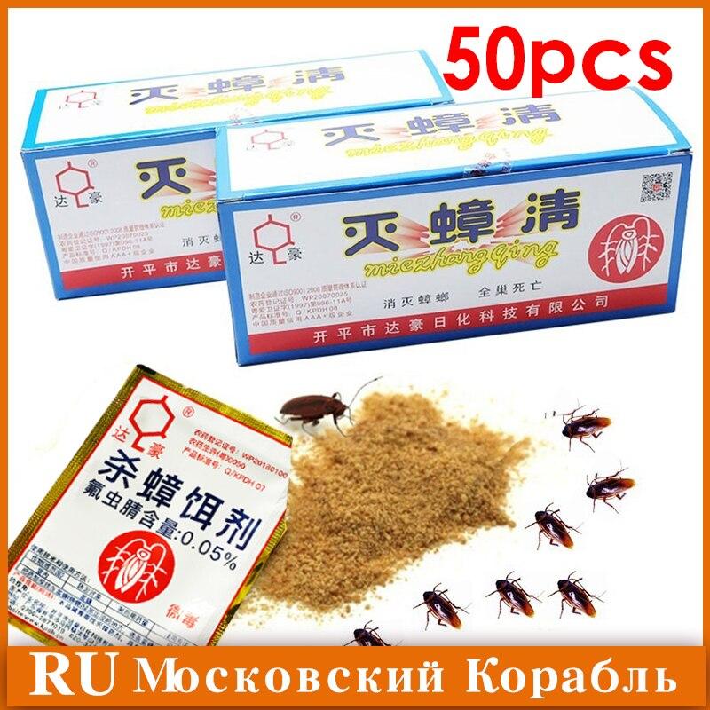Инсектицидная приманка для тараканов, порошок для уничтожения насекомых, Ловушка с ядом для борьбы с вредителями, 50 шт.